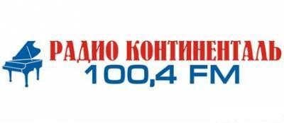 Рекламы в эфире радио континенталь